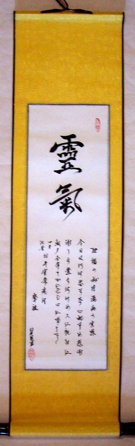 reiki-scroll